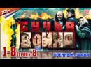 Сучья война / HD 1080p / 2014 (военный, драма). 1-8 серия из 8