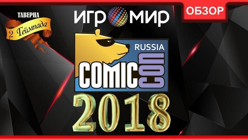 [Обзор] Игромир и ComicCon Russia 2018