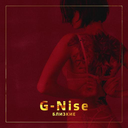G-Nise альбом Близкие