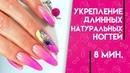 Укрепление Длинных Натуральных ногтей Акрилгель - МК Ирины Набок