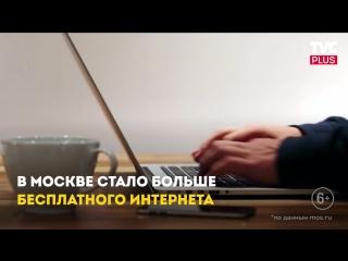 Бесплатный интернет в Москве