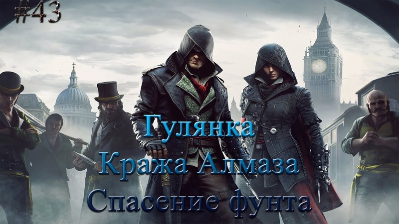 Прохождение Assassin's Creed: Синдикат 43 (Гулянка,Кража Алмаза,Спасение фунта)