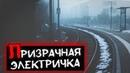 Истории на ночь - Призрачная электричка (лучшие истории)