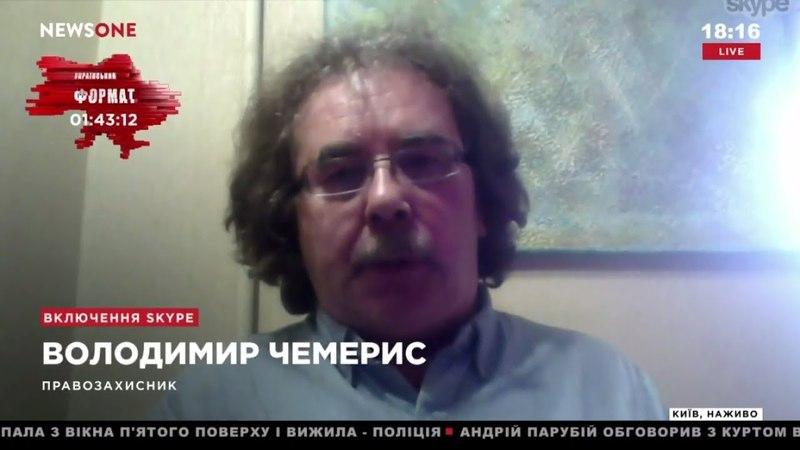 Чемерис: нападения праворадикалов происходят при откровенной кооперации с полицией 16.05.18