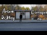 Artem DisPlay - «Станция МЫ» Стихотворение