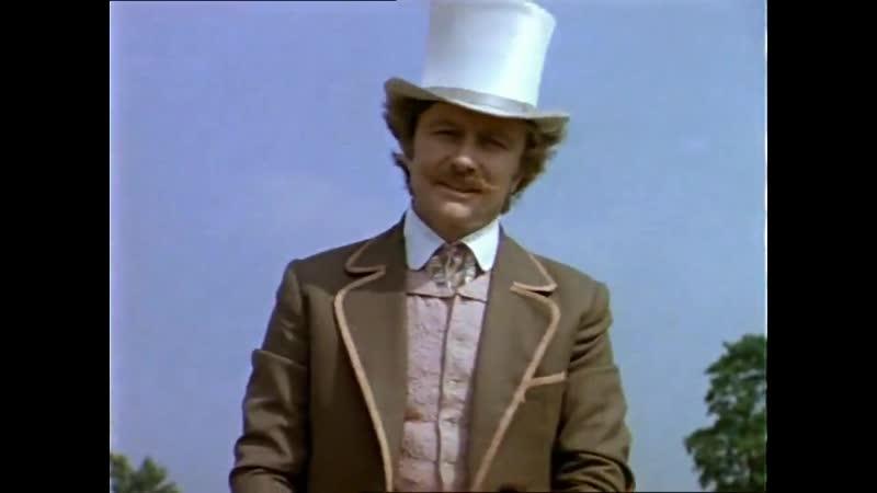 Женюсь - Соломенная шляпка, поёт-Андрей Миронов 1974 (И. Шварц - Б. Окуджава)