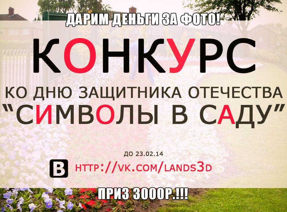 """КОНКУРС ко дню защитника Отечества """"Символы в саду"""""""