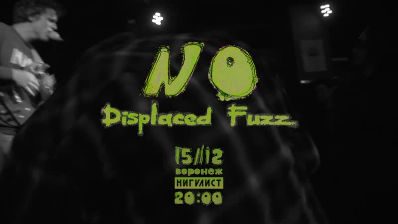 Displaced Fuzz - Воронеж - 15 декабря