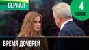 ▶️ Время дочерей 4 серия - Мелодрама | Фильмы и сериалы - Русские мелодрамы