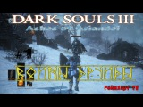 Dark Souls 3: Ashes of Ariandel #1 - Стая волков и злые Воины-друиды | Пепел Капитана