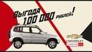 Грандиозная распродажа автомобилей Chevrolet NIVA!