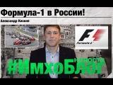Формула-1 в России! [ИмхоБлог.Новости]