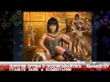 Исторический Фильм HD Клеопатра 2014 США [360p]