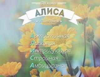 Алиса картинки с надписями