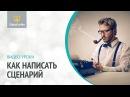 Комическое в сценарии Сценарий Урок VideoForMe видео уроки