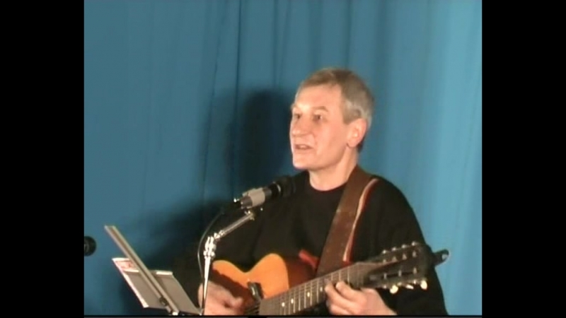 Валерий Толочко - Зеленогорбые верблюды (Л.Семаков) на Вечере... 17.03.2007г.