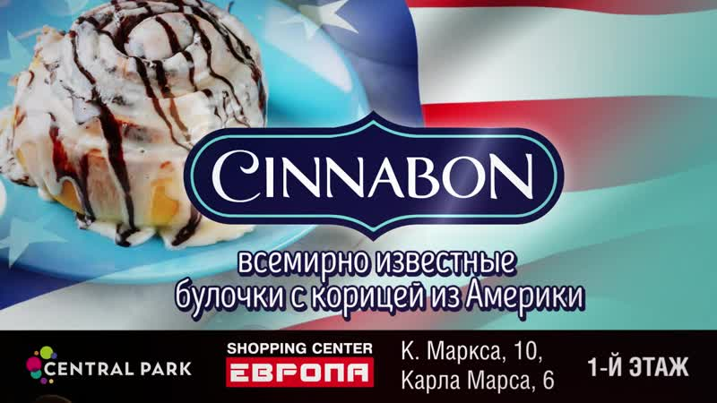 Cinnabon Америка
