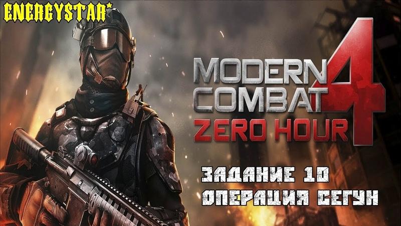 10 Modern Combat 4 Zero Hour Задание 10 Операция Сегун