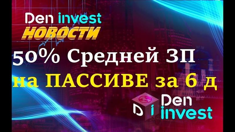 Den Invest новости пассивный доход заработок в интернете смотреть онлайн без регистрации