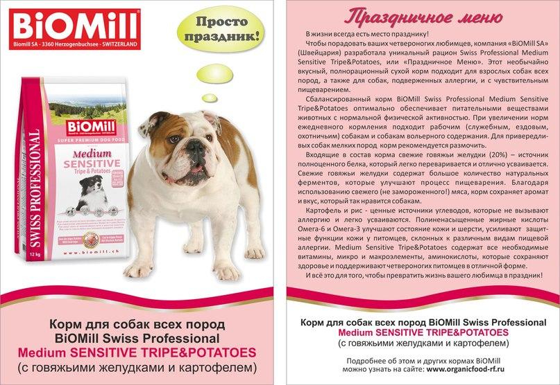 BiOMill - экологически чистый корм для собак и кошек. Fh2GnNEMqRc