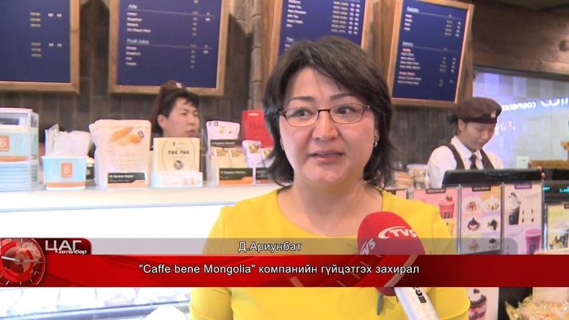 TV5 News 20141103 Caffe Bene Mongolia Grand Opening