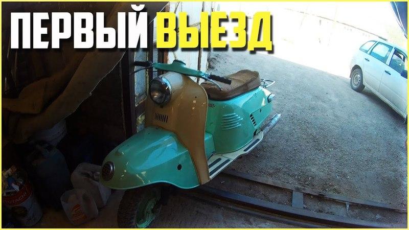 Советский скутер или МОТОРОЛЛЕР ТУЛИЦА. ПЕРВЫЕ ПОКАТУШКИ