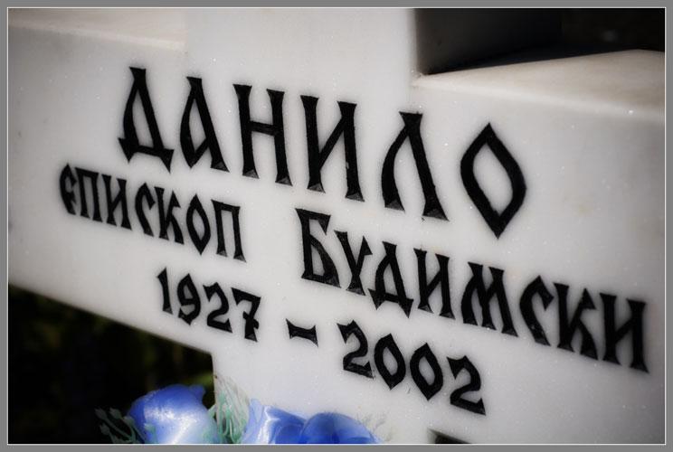 Манастир Ваведење / фото: Александар Радош