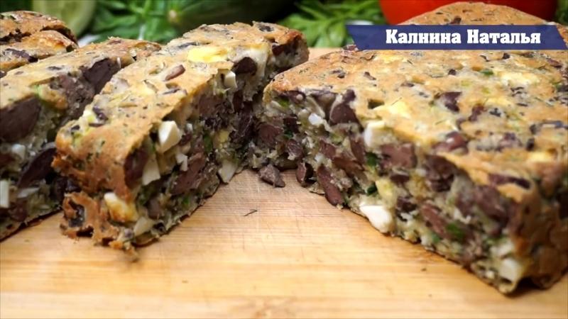 Попробуйте и Вы Обалдеете как это Вкусно! Закусочный пирог » Freewka.com - Смотреть онлайн в хорощем качестве