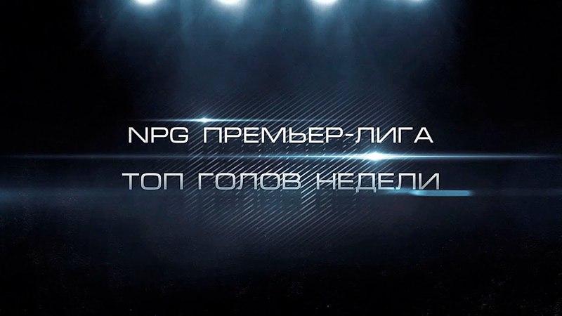 NPG Премьер-лига   Топ голов недели