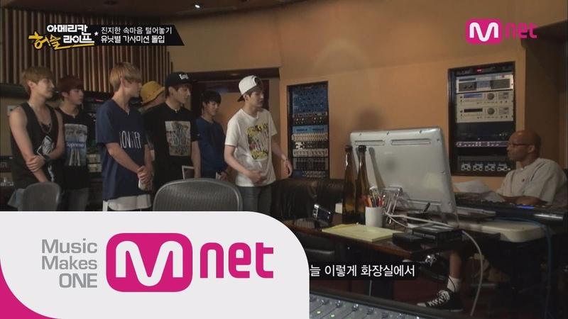 [ENG sub] Mnet [방탄소년단의 아메리칸 허슬라이프] Ep.04 : 워렌지의 대표곡에 자신들의 이야기를 입힌 방탄소년단! 과연 어떤 느낌일까?!