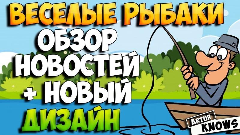 Fun-Fishermen.org усиливаю депозит. Обзор нововведений