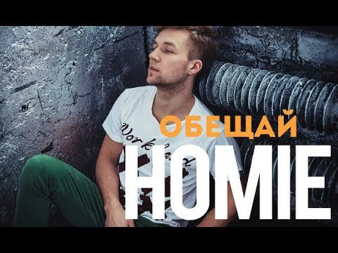 HOMIE – Обещай