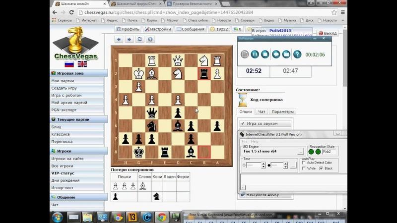 Chesskiller play