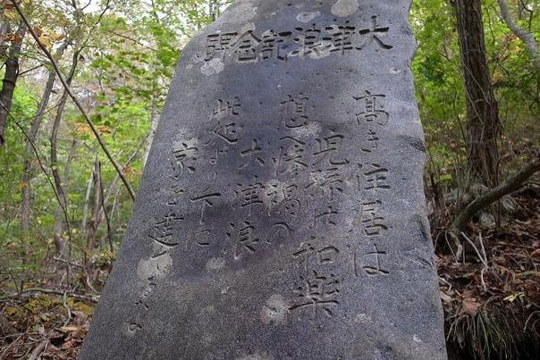 Такие камни установлены по всему побережью Японии, их сотни