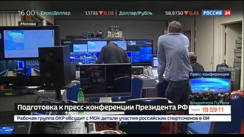Новости на Россия 24 • В зале для Большой пресс-конференции президента создали домашнюю атмосферу