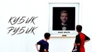 Макс Браун - Кубик Рубик Премьера песни ПАРОДИЯ на КОРОЛЕВА ТАНЦПОЛА