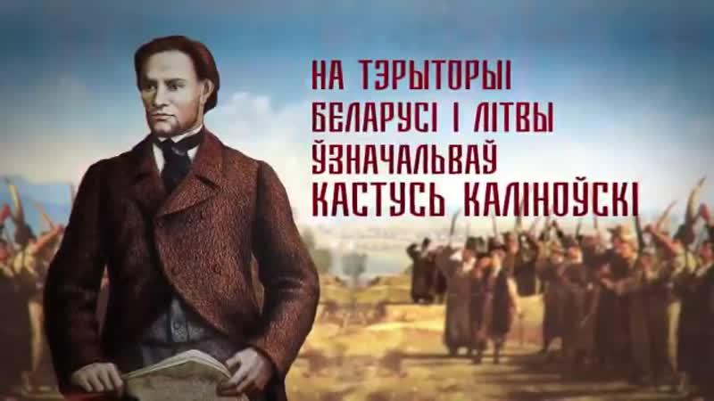 156 лет восстанию Калиновского