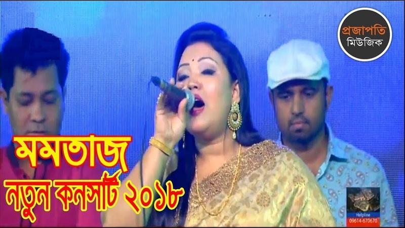 মঞ্চ কাঁপালেন মমতাজ | Momtaz Begum | Bangla Folk Song | Bengali Song 2018 | HD | Projapoti Music