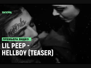 LiL PEEP - hellboy (Teaser) Рифмы и Панчи