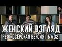 Женский взгляд Режиссёрская версия ПБ 32
