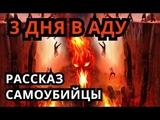 3 ДНЯ В АДУ. ЖУТКИЙ РАССКАЗ!!!