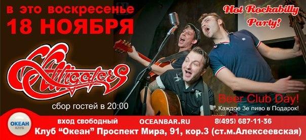 18.11 ALLIGATORS в клубе ОКЕАН! Москва.