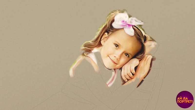 Превращение фото в портрет, стилизованный под масляную живопись