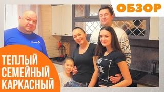 Каркасный дом для молодой семьи. ОТЗЫВ заказчиков. Теплый каркасный дом и жизнь в нем.