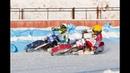 08.12.2018 Мотогонки на льду 2019.КЧР Суперлига,1 этап/Ice speedway 2019per League Russia,1 stage