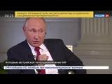 Путин знает, что будет спрашивать Вольф (и у него по каждой теме готов ответ) и не дает Вольфу свести его с накатанной колеи