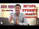 217 795 рублей за месяц на партнёрке. Игорь Зуевич делится опытом.