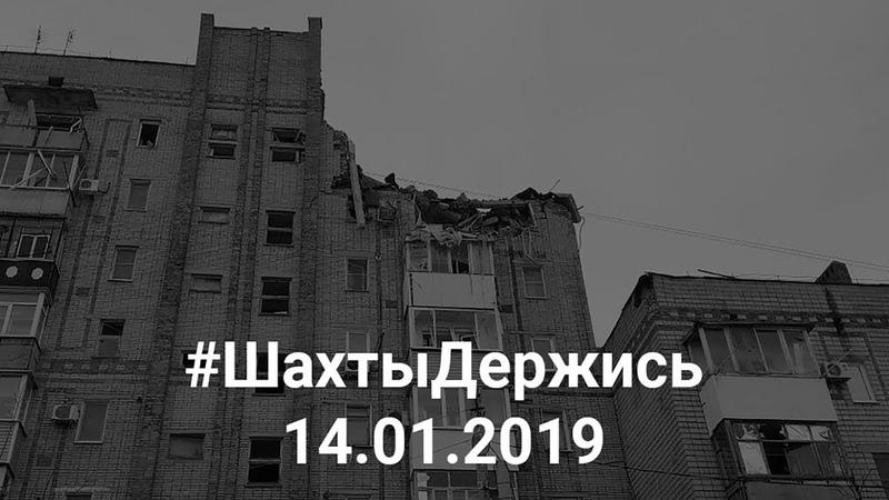 Взрыв газа в г.Шахты привел к обрушению двух этажей, заявление МЧС / ТОПЧИК