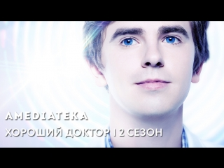Хороший доктор 2 сезон | The Good Doctor | Трейлер