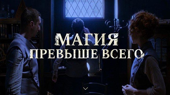Магия превыше всего (2018) - Драма, Короткометражный, Фэнтези